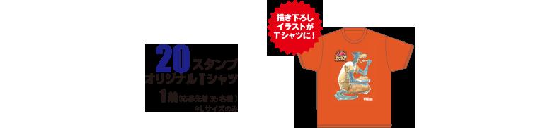 ガチ道オリジナルグッズをプレゼント!