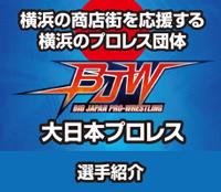 大日本プロレス選手紹介