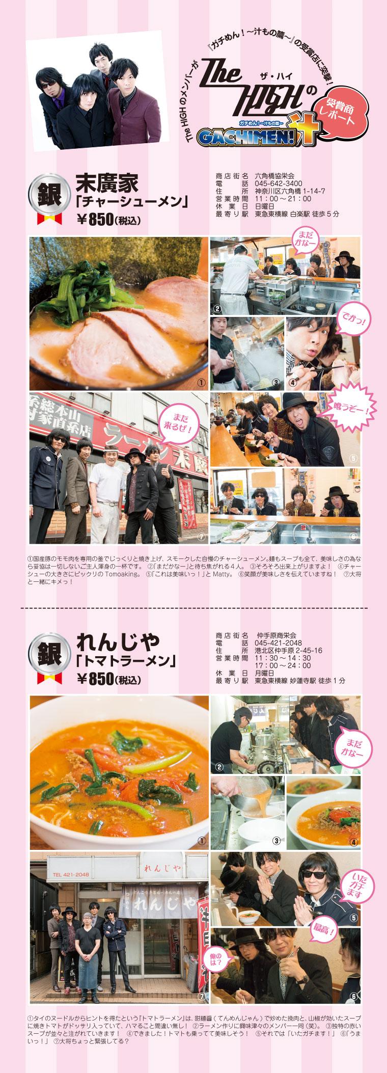 The HIGHのガチめん!~汁もの篇~受賞商品レポート!