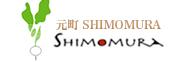 元町 shimomura