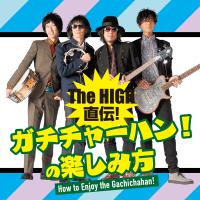 The HIGH直伝!ガチチャーハン!の楽しみ方・投票方法