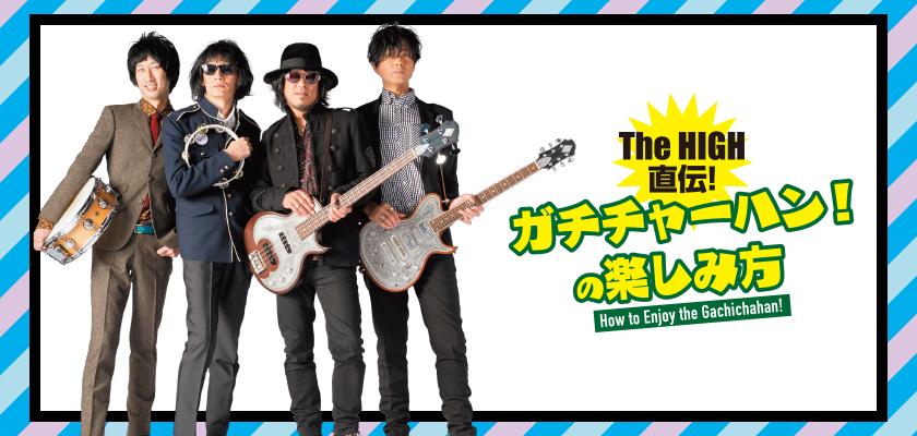 TheHIGH直伝ガチチャーハン!の楽しみ方・投票方法